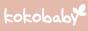 出産祝いにナチュラル素材のベビー服 kokobaby